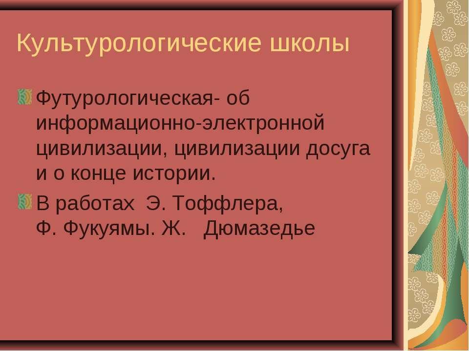 Культурологические школы Футурологическая- об информационно-электронной цивил...
