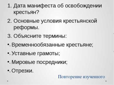 Повторение изученного Дата манифеста об освобождении крестьян? Основные услов...