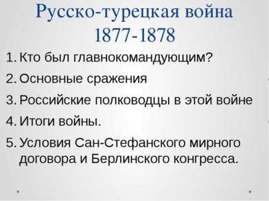 Русско-турецкая война 1877-1878 Кто был главнокомандующим? Основные сражения ...