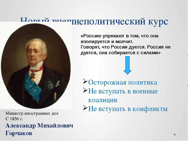 Новый внешнеполитический курс Министр иностранных дел С 1856 г. Александр Мих...