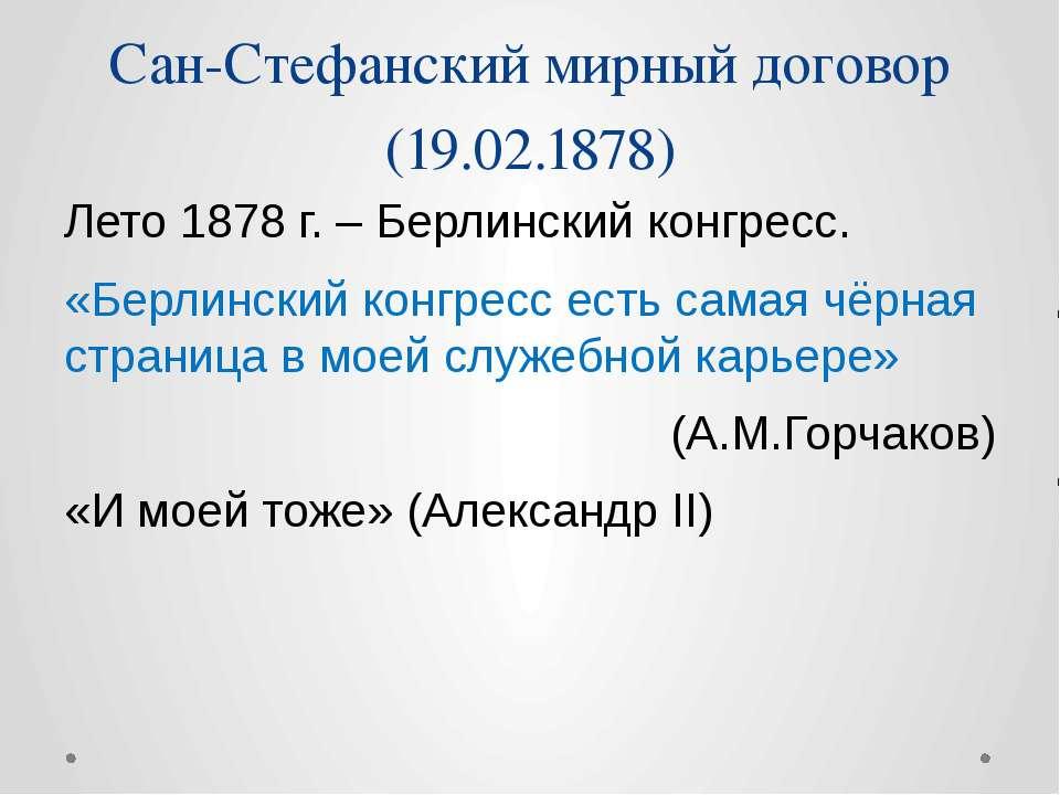 Сан-Стефанский мирный договор (19.02.1878) Лето 1878 г. – Берлинский конгресс...
