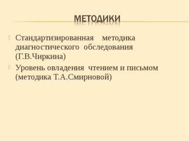 Стандартизированная методика диагностического обследования (Г.В.Чиркина) Уров...
