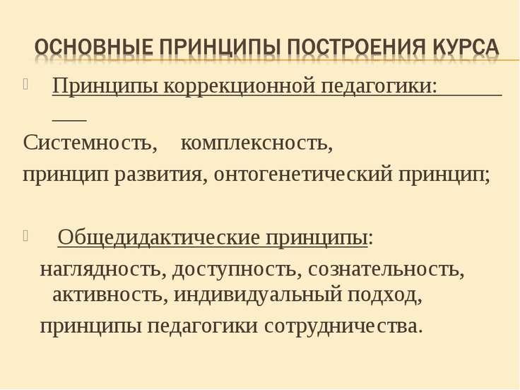 Принципы коррекционной педагогики: Системность, комплексность, принцип развит...