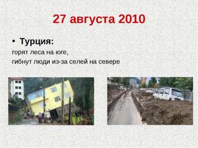 27 августа 2010 Турция: горят леса на юге, гибнут люди из-за селей на севере
