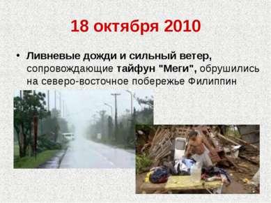 """18 октября 2010 Ливневые дожди и сильный ветер, сопровождающие тайфун """"Меги"""",..."""