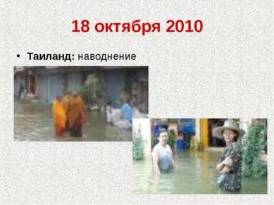 18 октября 2010 Таиланд: наводнение