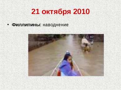 21 октября 2010 Филлипины: наводнение