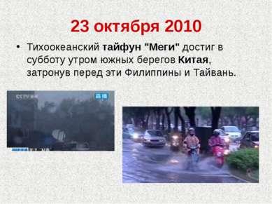 """23 октября 2010 Тихоокеанский тайфун """"Меги"""" достиг в субботу утром южных бере..."""