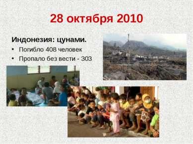 28 октября 2010 Индонезия: цунами. Погибло 408 человек Пропало без вести - 303
