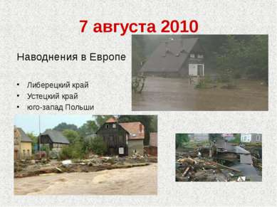 7 августа 2010 Наводнения в Европе Либерецкий край Устецкий край юго-запад По...