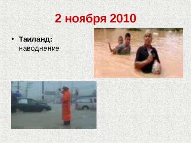 2 ноября 2010 Таиланд: наводнение