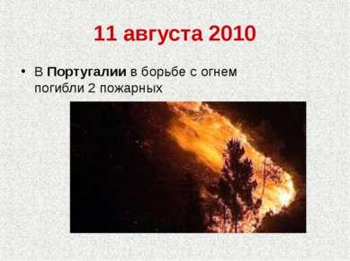 11 августа 2010 В Португалии в борьбе с огнем погибли 2 пожарных