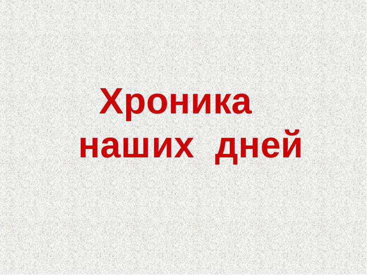 Хроника наших дней