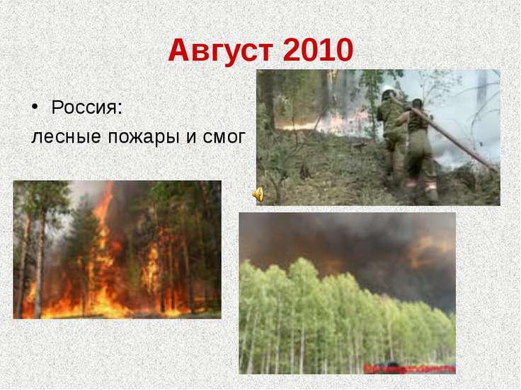 Август 2010 Россия: лесные пожары и смог