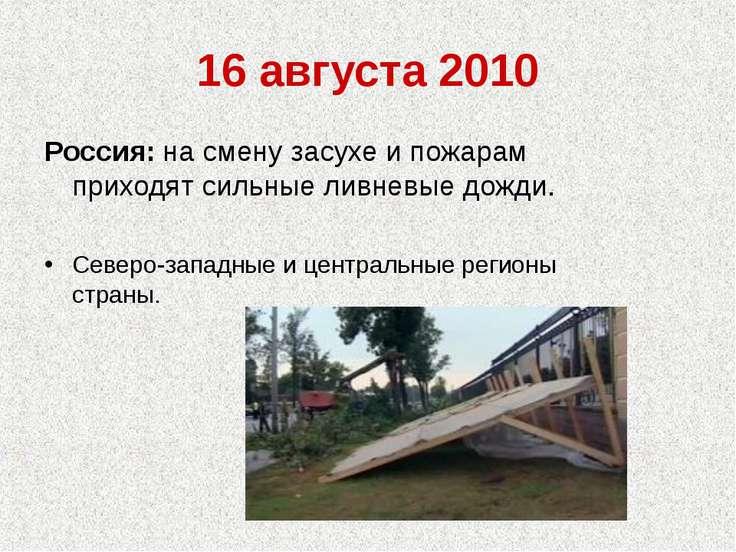 16 августа 2010 Россия: на смену засухе и пожарам приходят сильные ливневые д...