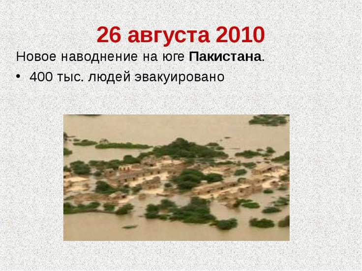 26 августа 2010 Новое наводнение на юге Пакистана. 400 тыс. людей эвакуировано