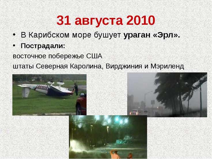 31 августа 2010 В Карибском море бушует ураган «Эрл». Пострадали: восточное п...