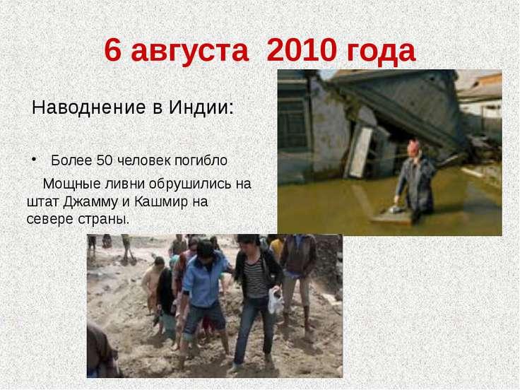 6 августа 2010 года Наводнение в Индии: Более 50 человек погибло Мощные ливни...