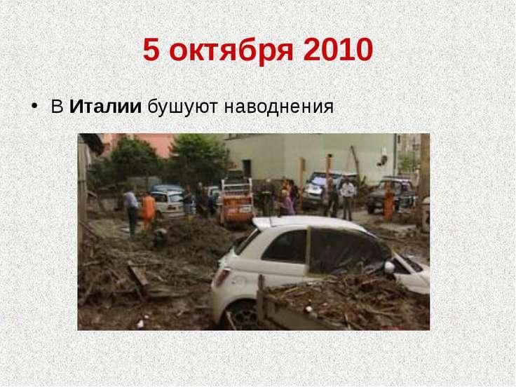 5 октября 2010 В Италии бушуют наводнения