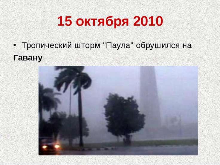 """15 октября 2010 Тропический шторм """"Паула"""" обрушился на Гавану"""