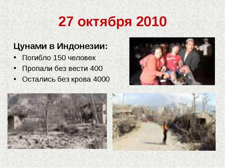 27 октября 2010 Цунами в Индонезии: Погибло 150 человек Пропали без вести 400...