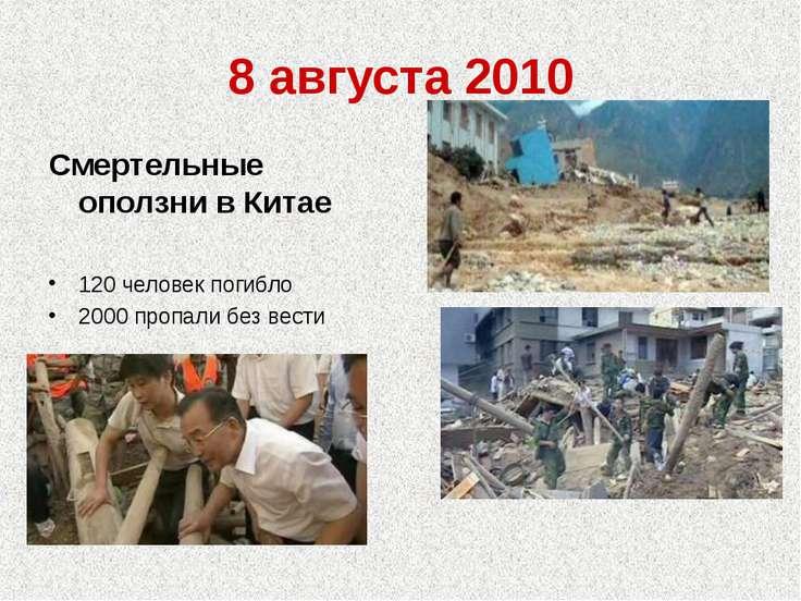 8 августа 2010 Смертельные оползни в Китае 120 человек погибло 2000 пропали б...