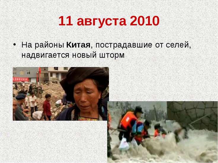 11 августа 2010 На районы Китая, пострадавшие от селей, надвигается новый шторм