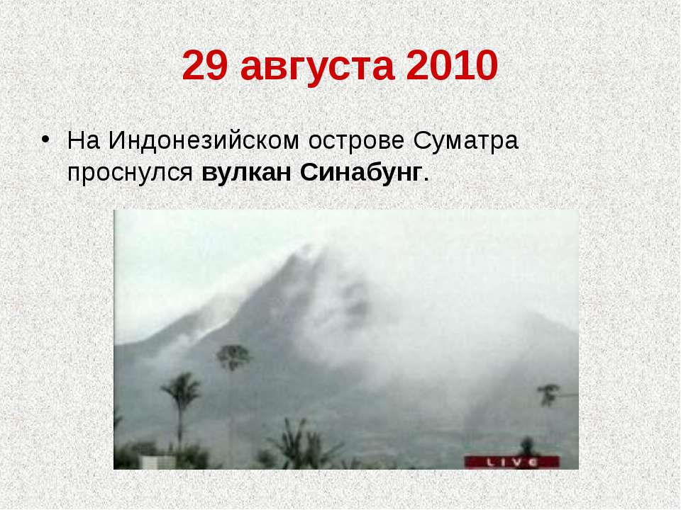 29 августа 2010 На Индонезийском острове Суматра проснулся вулкан Синабунг.