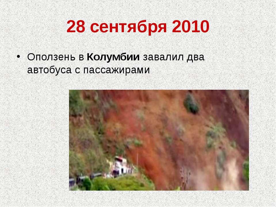 28 сентября 2010 Оползень в Колумбии завалил два автобуса с пассажирами