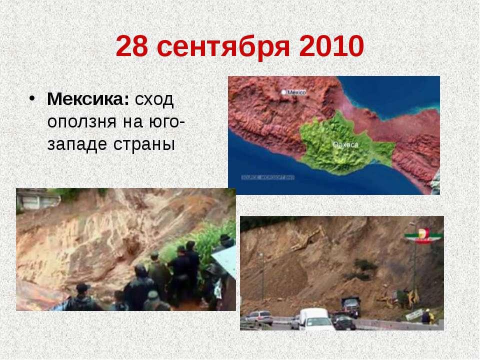 28 сентября 2010 Мексика: сход оползня на юго-западе страны