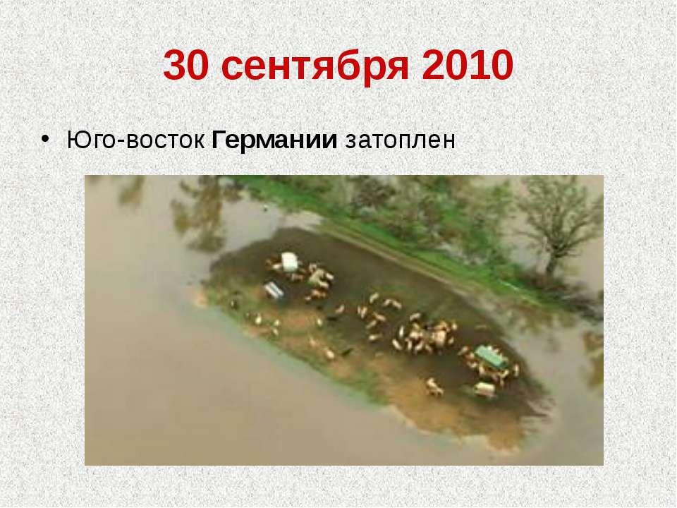30 сентября 2010 Юго-восток Германии затоплен