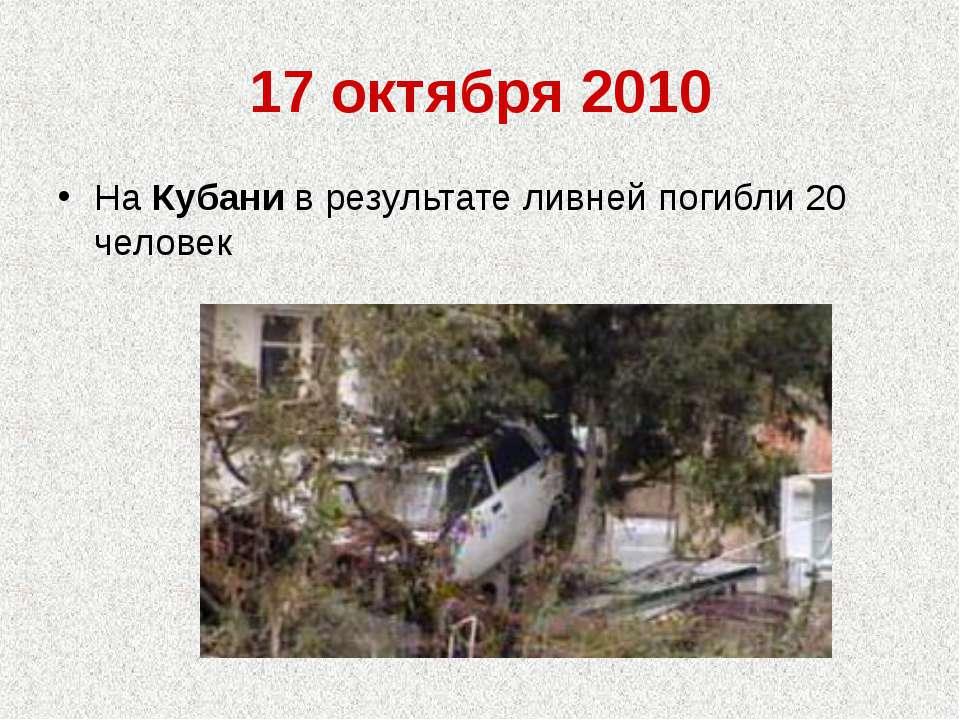 17 октября 2010 На Кубани в результате ливней погибли 20 человек