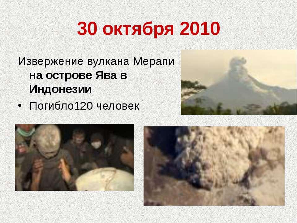 30 октября 2010 Извержение вулкана Мерапи на острове Ява в Индонезии Погибло1...