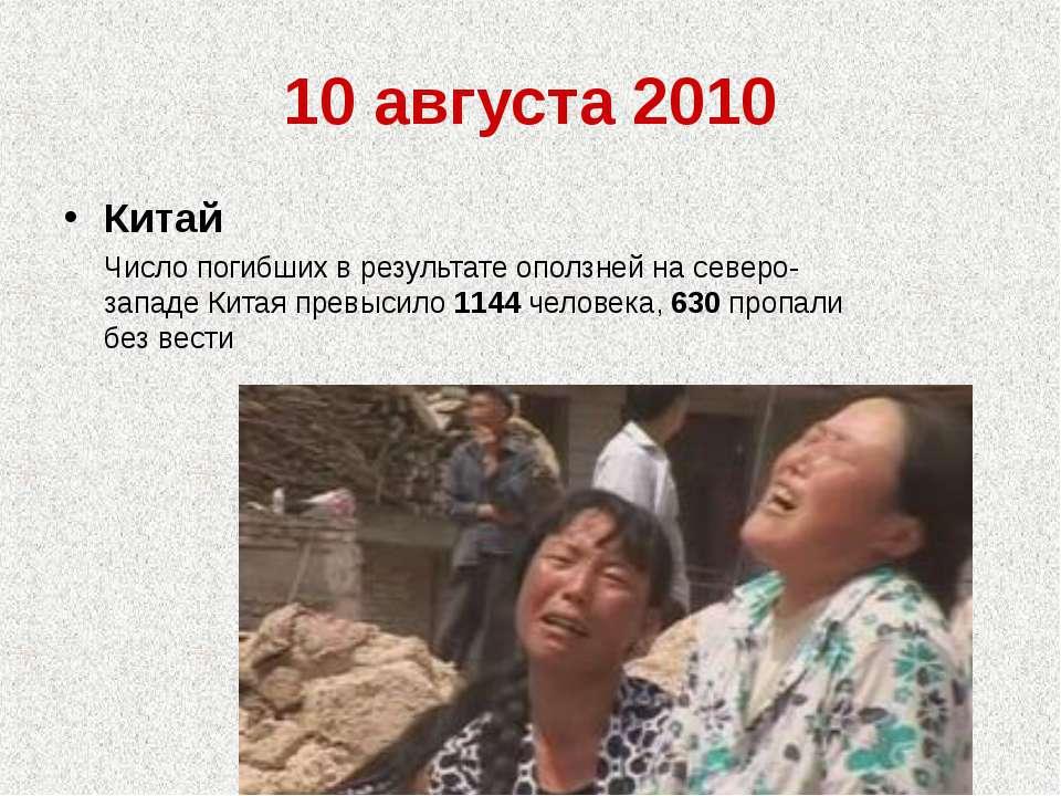10 августа 2010 Китай Число погибших в результате оползней на северо-западе К...