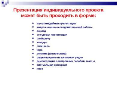 Презентация индивидуального проекта может быть проходить в форме: мультимедий...