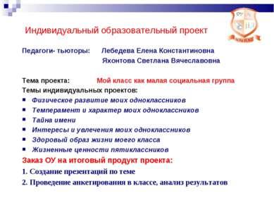 Индивидуальный образовательный проект Педагоги- тьюторы: Лебедева Елена Конст...