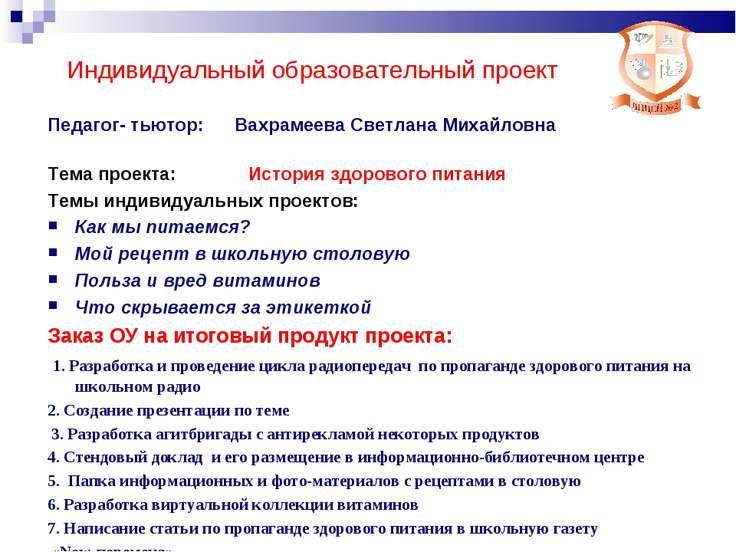 Индивидуальный образовательный проект Педагог- тьютор: Вахрамеева Светлана Ми...