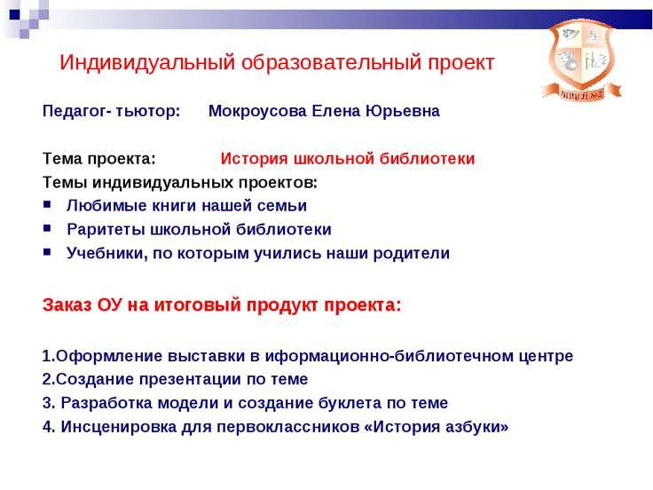 Индивидуальный образовательный проект Педагог- тьютор: Мокроусова Елена Юрьев...