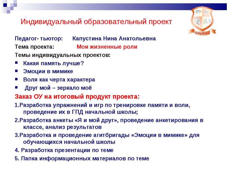 Индивидуальный образовательный проект Педагог- тьютор: Капустина Нина Анатоль...