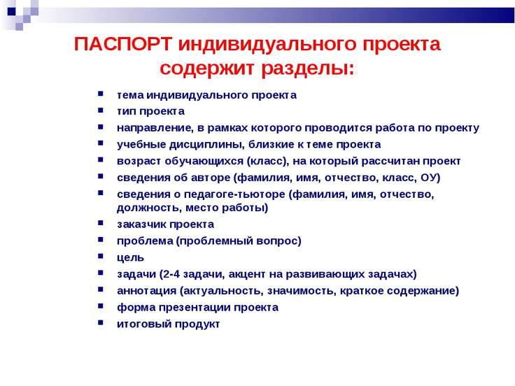 ПАСПОРТ индивидуального проекта содержит разделы: тема индивидуального проект...