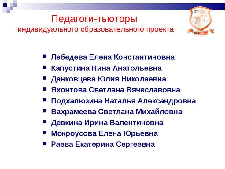 Педагоги-тьюторы индивидуального образовательного проекта Лебедева Елена Конс...