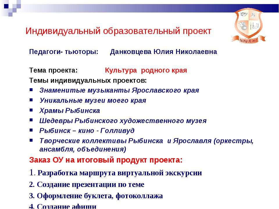 Индивидуальный образовательный проект Педагоги- тьюторы: Данковцева Юлия Нико...