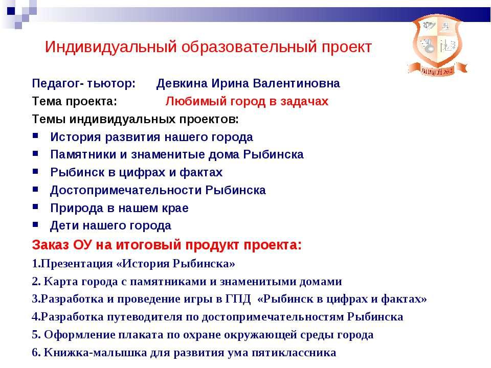 Индивидуальный образовательный проект Педагог- тьютор: Девкина Ирина Валентин...