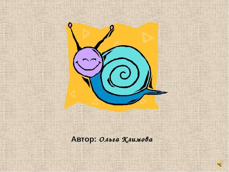 Автор: Ольга Климова