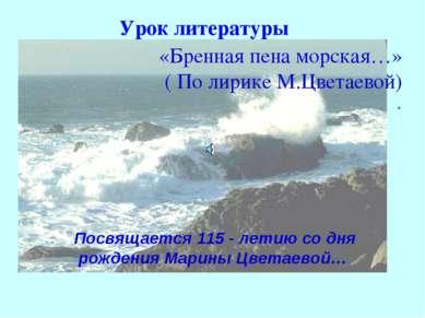 «Бренная пена морская…» ( По лирике М.Цветаевой) . Посвящается 115 - летию со...