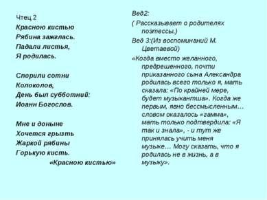 Чтец 2 Красною кистью Рябина зажглась. Падали листья, Я родилась. Спорили сот...