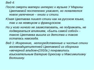 Вед 4: После смерти матери интерес к музыке У Марины Цветаевой постепенно уга...
