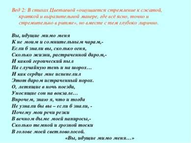 Вед 2: В стихах Цветаевой «ощущается стремление к сжатой, краткой и выразител...