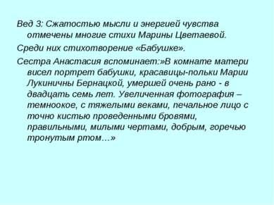 Вед 3: Сжатостью мысли и энергией чувства отмечены многие стихи Марины Цветае...