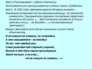 Вед.1:(Рассказывает о детях поэтессы) Исполняется или прослушивается в записи...